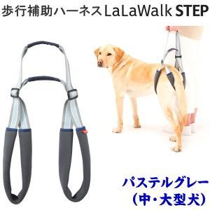 lalawalk STEP ララウォーク ステップ 中・大型犬用 歩行補助ハーネス パステルグレー (歩行/補助/介護/ハーネス/犬/ベルト)|jushopy
