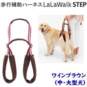 lalawalk STEP ララウォーク ステップ 中・大型犬用 歩行補助ハーネス ワインブラウン (歩行/補助/介護/ハーネス/犬/ベルト)|jushopy