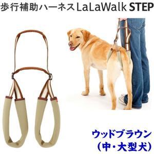 lalawalk STEP ララウォーク ステップ 中・大型犬用 歩行補助ハーネス ウッドブラウン (歩行/補助/介護/ハーネス/犬/ベルト)|jushopy