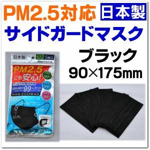マスク  国産 PM2.5 対応 サイドガード BLACK 黒 10枚 ネコポス 送料無料 (使い捨て 日本製 黒 インフルエンザ 黄砂 花粉 おしゃれ)|jushopy
