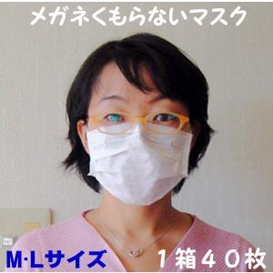 マスク 国産 メガネ くもらない マスク 50枚 M・Lサイズ 個別包装 送料無料(使い捨て 日本製 白 インフルエンザ 黄砂 花粉 おしゃれ めがね) jushopy
