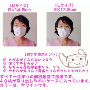 マスク 国産 メガネ くもらない マスク 50枚 M・Lサイズ 個別包装 送料無料(使い捨て 日本製 白 インフルエンザ 黄砂 花粉 おしゃれ めがね) jushopy 04