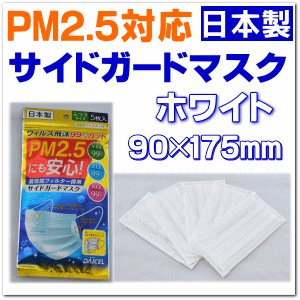 マスク 国産 PM2.5 対応 サイドガード マスク WHITE 白 10枚 ネコポス 送料無料 (使い捨て 日本製 白 インフルエンザ 黄砂 花粉 おしゃれ)|jushopy