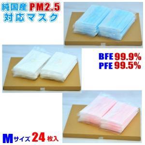 マスク 純 国産 PM2.5 対応 マスク Mサイズ 24枚入 個別包装 ネコポス便 送料無料  (使い捨て 日本製 白 ピンク ブルー インフルエンザ 黄砂 花粉 おしゃれ)|jushopy