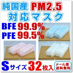 マスク 純 国産 PM2.5 対応 マスク Sサイズ 32枚入 ネコポス便 個別包装 送料無料 (使い捨て 日本製 白 ピンク ブルー インフルエンザ 黄砂 花粉 おしゃれ) jushopy