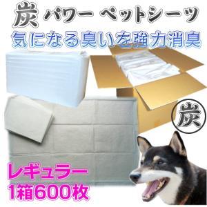気になる臭いを強力 消臭 炭パワー 消臭 ペットシーツ レギュラー 600枚 送料無料(国産 犬 ペットシート 炭 トイレ) jushopy