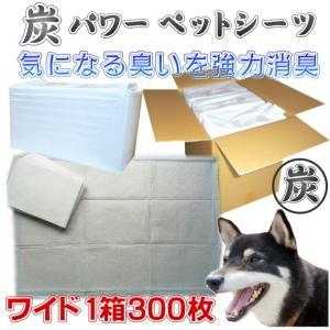 気になる臭いを強力 消臭 炭パワー 消臭 ペットシーツ ワイド 300枚入送料無料(国産 犬 ペットシート 炭 トイレ) jushopy