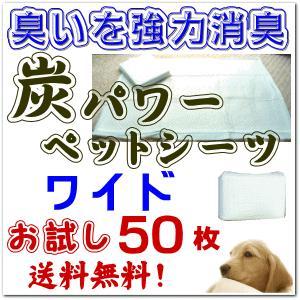 お試し 送料無料 炭パワー 消臭 ペットシーツ ワイド 50枚入(消臭 国産 犬 ペットシート 炭 トイレ) jushopy