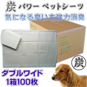 炭パワー 消臭 ペットシーツ ダブルワイド 100枚入送料無料(国産 スーパーワイド  犬 ペットシート 炭 トイレ) jushopy