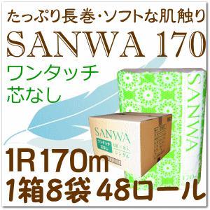 超ロング 芯なし トイレットペーパー シングルワンタッチ SANWA170 1箱48個入 (トイレ/シングル/国産/ロング/ペーパ−)|jushopy