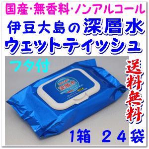 ふた付き 伊豆大島 深層水 ウェットティッシュ 1箱 24個入 送料無料 (ふた ノンアルコール ケース 詰め替え) jushopy