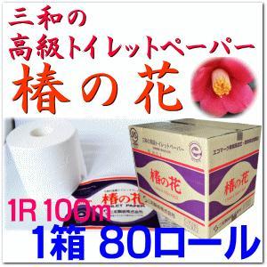 高級 トイレット ペーパー 椿の花 シングル100m  80個入 送料無料|jushopy
