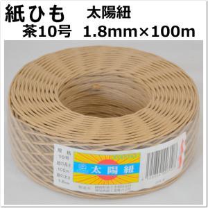 紙紐 太陽紐 茶10号 太さ1.8mm 長さ100m (紙ひも 紐 手芸 撚り紐 ちぐら )|jushopy