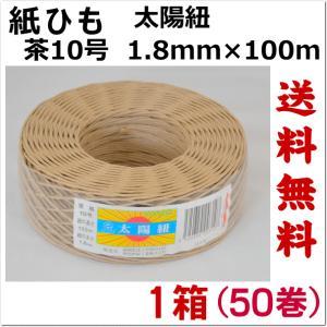紙紐 太陽紐 茶10号 1箱50個 送料無料 太さ1.8mm  長さ100m(紙ひも 紐 手芸 撚り紐 ちぐら )|jushopy