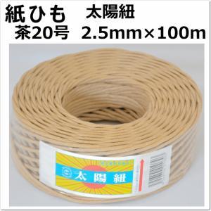 紙紐 太陽紐 茶20号 太さ2.5mm 長さ100m (紙ひも 紐 手芸 撚り紐 ちぐら )|jushopy