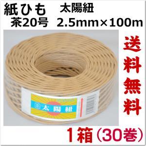 紙紐 太陽紐 茶20号 1箱30個 送料無料 太さ2.5mm  長さ100m(紙ひも 紐 手芸 撚り紐 ちぐら )|jushopy