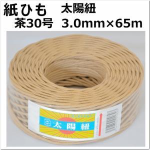 紙紐 太陽紐 茶30号 太さ3.0mm 長さ65m (紙ひも 紐 手芸 撚り紐 ちぐら )|jushopy