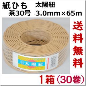 紙紐 太陽紐 茶30号 1箱30個 送料無料 太さ3.0mm  長さ65m(紙ひも 紐 手芸 撚り紐 ちぐら )|jushopy