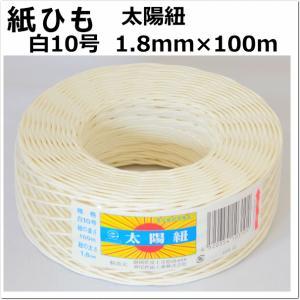 紙紐 太陽紐 白10号 太さ1.8mm 長さ100m (紙ひも 紐 手芸 撚り紐 ちぐら)|jushopy