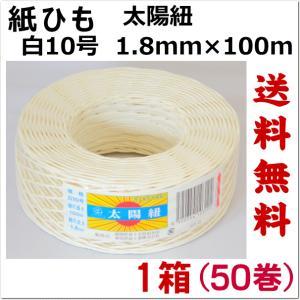 紙紐 太陽紐 白10号 1箱50個 送料無料 太さ1.8mm  長さ100m(紙ひも 紐 手芸 撚り紐 ちぐら )|jushopy