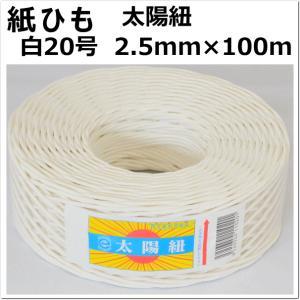 紙紐 太陽紐 白20号 太さ2.5mm 長さ100m (紙ひも 紐 手芸 撚り紐 ちぐら )|jushopy