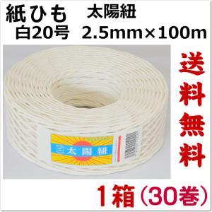 紙紐 太陽紐 白20号 1箱30個 送料無料 太さ2.5mm 長さ100m(紙ひも 紐 手芸 撚り紐 ちぐら )|jushopy