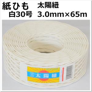紙紐 太陽紐 白30号 太さ3.0mm 長さ65m (紙ひも 紐 手芸 撚り紐 ちぐら )|jushopy