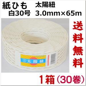 紙紐 太陽紐 白30号 1箱30個 送料無料 太さ3.0mm  長さ65m(紙ひも 紐 手芸 撚り紐 ちぐら )|jushopy