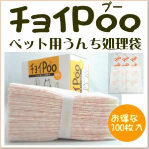 チョイPoo100枚入 ペット用 うんち 処理袋 (わんわん 犬 お散歩 散歩 袋 バッグ) jushopy