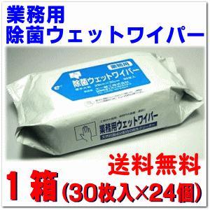 安心感のある厚型 業務用 除菌 ウェット ワイパー (掃除/ウェット/業務用)|jushopy