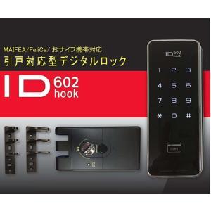 解錠方法 :暗証番号か非接触ICカードにて解錠 オートロック :ドアが閉まると自動で施錠されます マ...