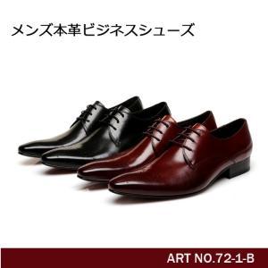 ビジネスシューズ 紳士靴 メンズシューズ プレーントゥ 本革 メダリオン レースアップ 外羽根  72-1-B