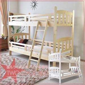 二段ベッド 2段ベッド コンパクト 子供から大人まで ホワイト ロータイプの写真