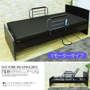 電動ベッド リクライニングベッド 本体 シングルサイズ 一人用 介護ベッド|justinterior|02