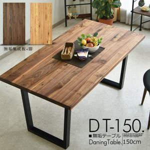 ダイニングテーブル 幅150cm 無垢テーブル ウォールナット オークの写真
