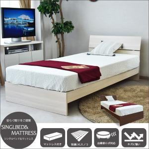 ベッド マットレスセット シングルベッド ベッドフレーム ボンネルマット付き 2点セットの写真