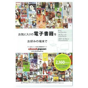 【新品・即納】 ebook 図書券 2160円分|justme