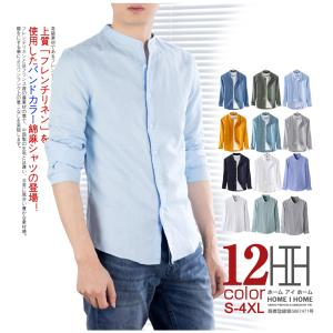 リネンシャツ メンズ 長袖 無地 綿 麻 白シャツ シンプル 新作 カジュアルシャツ 春夏