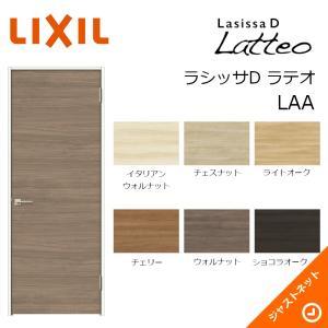ラシッサD ラテオ LAA ノンケーシング枠 標準ドア インテリア 建材 室内 建具 LIXIL justnet