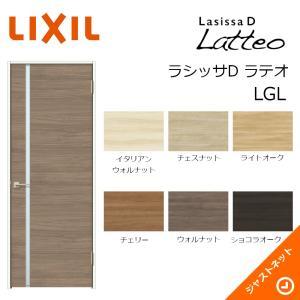 ラシッサD ラテオ LGL ノンケーシング枠 標準ドア インテリア 建材 室内 建具 LIXIL justnet