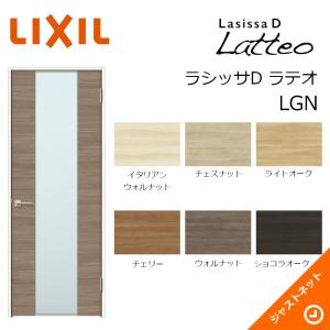 ラシッサD ラテオ LGN ノンケーシング枠 標準ドア インテリア 建材 室内 建具 LIXIL justnet