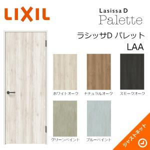 ラシッサD パレット LAA ノンケーシング枠 標準ドア インテリア 建材 室内 建具 LIXIL justnet