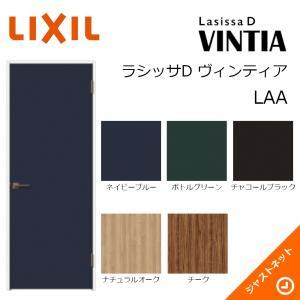 ラシッサD ヴィンティア LAA ノンケーシング枠 標準ドア インテリア 建材 室内 建具 LIXIL justnet