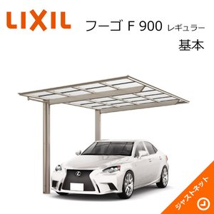 フーゴ F 900 レギュラー 基本24-50型 W2393×L5028 ロング柱H28 熱線吸収ポリカーボネート屋根材 カーポート LIXIL|justnet