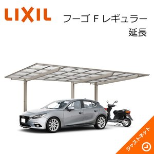 フーゴ F レギュラー 延長30-54・14型 W2992×L6842 標準柱H22 熱線遮断FRP板DRタイプ屋根材 マテリアルカラー (木調色) カーポート LIXIL|justnet