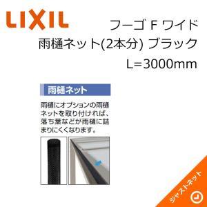 フーゴFワイド オプション 雨樋ネット ブラック/L=3000mm 2本分 カーポート LIXIL|justnet