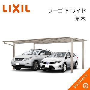 フーゴ F ワイド 基本54-50型 W5417×L5002 標準柱H22 ポリカーボネート屋根材 カーポート LIXIL|justnet