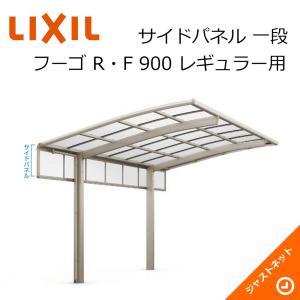 フーゴ R 900 レギュラー用 サイドパネル L50用 ロング柱H28 一段H500 ポリカーボネートパネル カーポート LIXIL|justnet