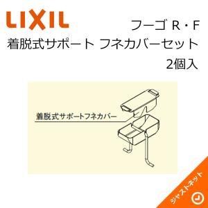 フーゴR・F オプション 着脱式サポートフネカバーセット 2コ入  カーポート LIXIL justnet