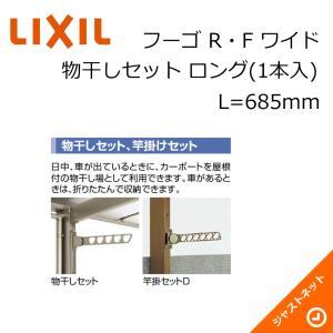フーゴR・Fワイド オプション 物干しセット ロング1本入 L=685mm カーポート LIXIL|justnet